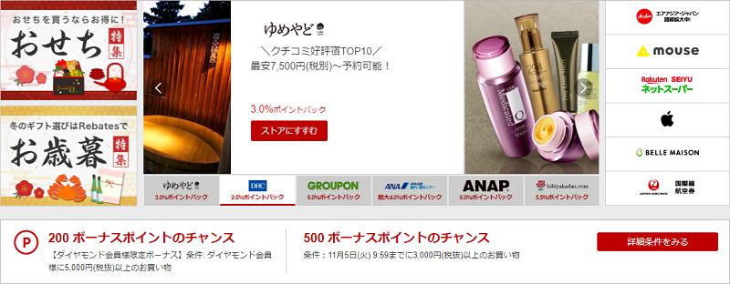Rakuten Rebatesのホームページ