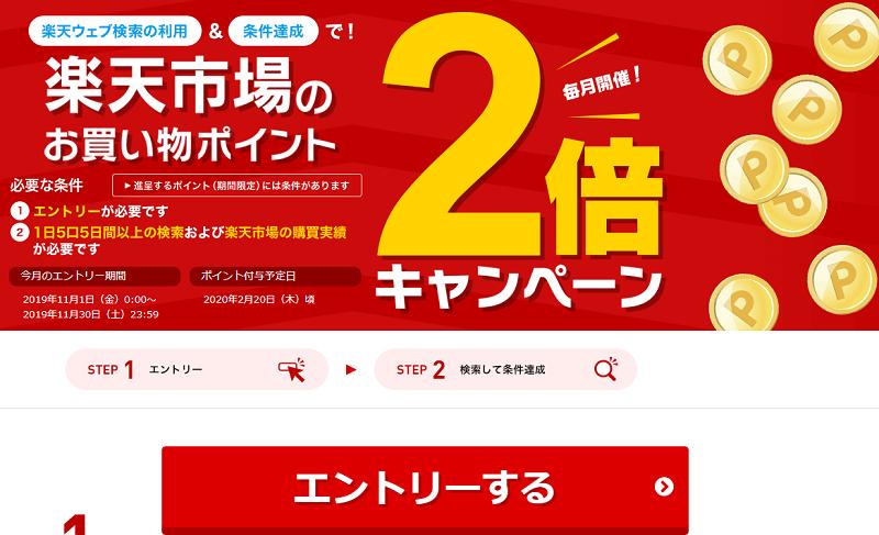 楽天市場のお買い物ポイント2倍キャンペーン