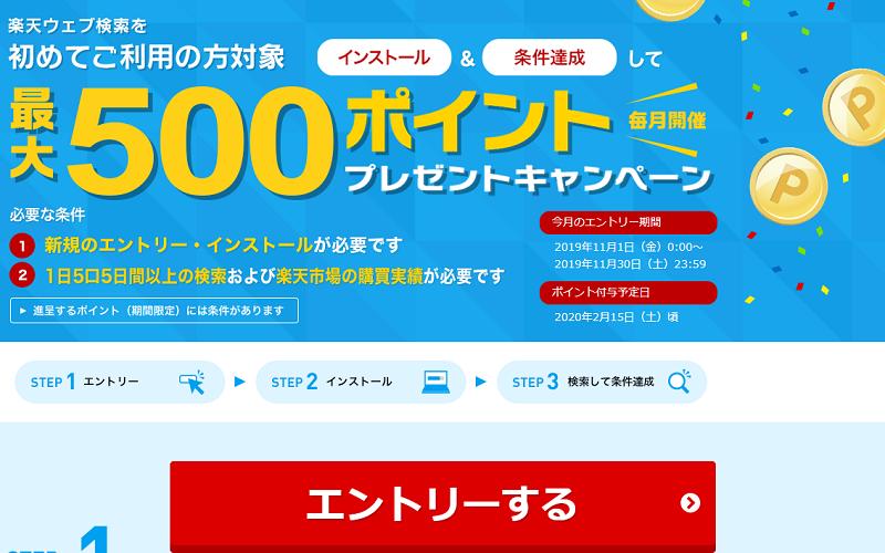 楽天ウェブ検索が初めての利用なら500ポイント