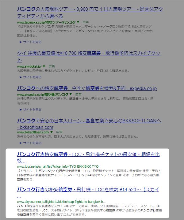楽天ウェブ検索による「バンコク行き航空券」の検索結果