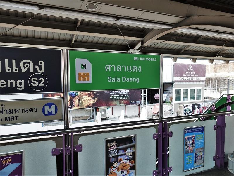 タイのLINEモバイル