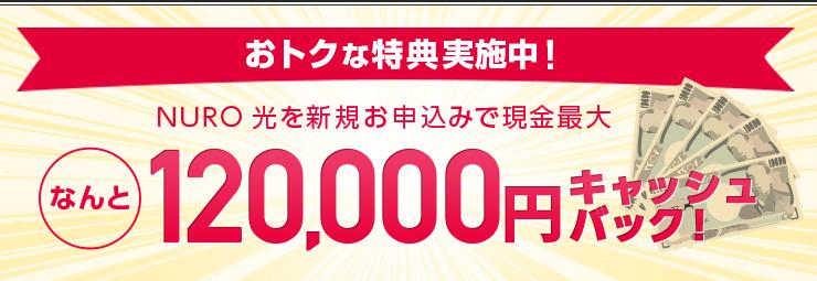 NURO光への乗り換え正規販売店サイト