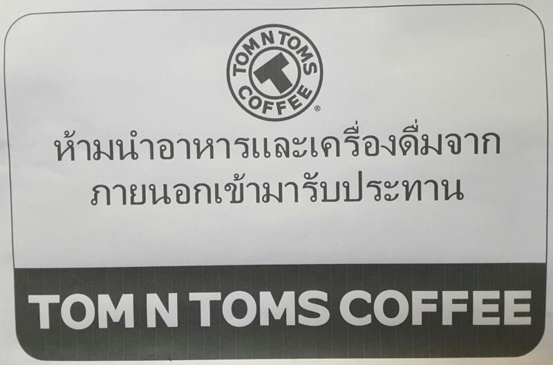 [Sign Attention][TOM N TOMS]