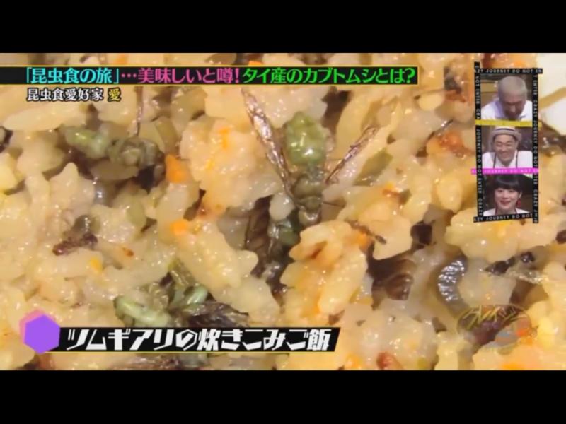 ツムギアリの炊き込みご飯