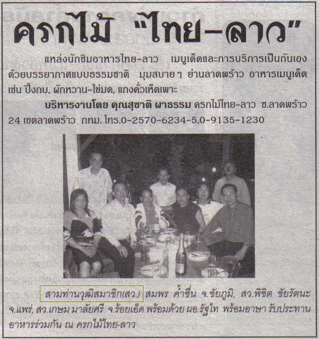 Krok Mai Thai-Lao