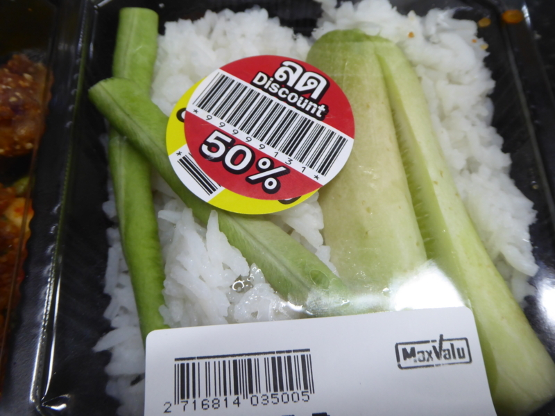 [Max Valu][Food Bad]
