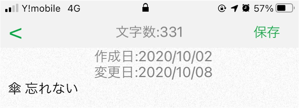 f:id:asiasiasiasi:20201009091517j:image