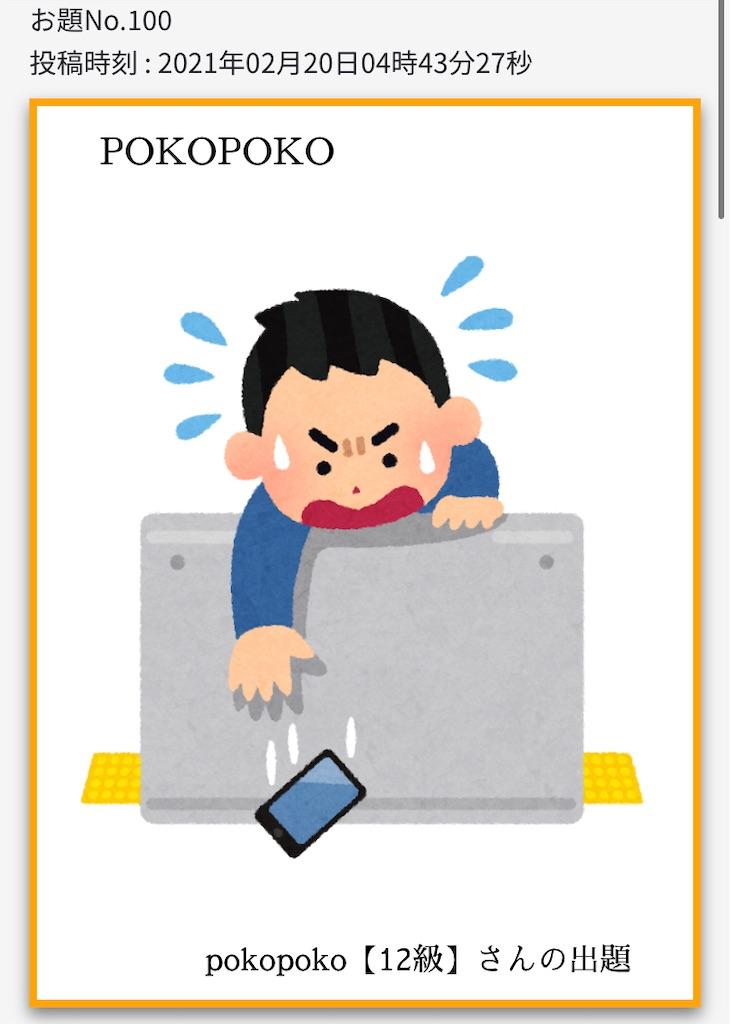 f:id:asiasiasiasi:20210221081742j:image