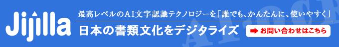 手書きAI-OCR「ジジラ」お問い合わせ
