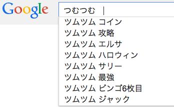 Googleで「つむつむ」を検索した結果