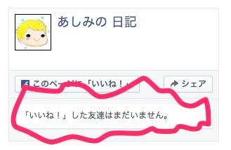 「いいね!」がないFaceBookページ