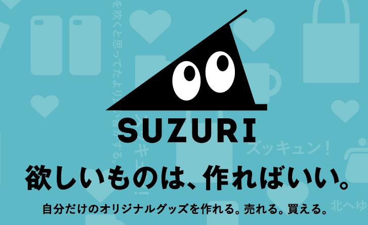 SUZURI(スズリ)