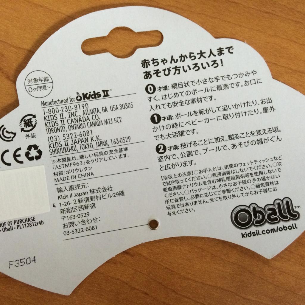 オーボールの商品説明