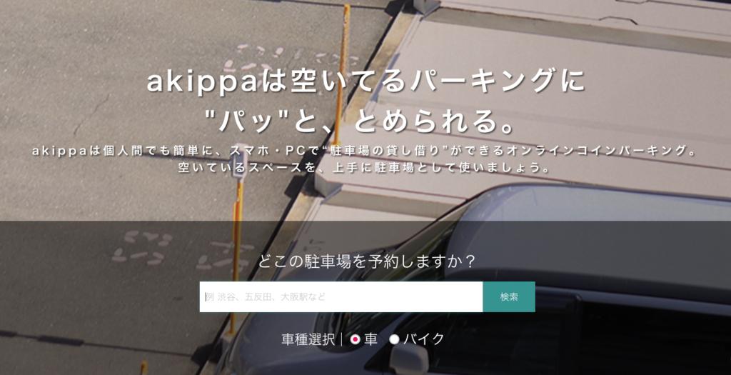 駐車場予約のakippa