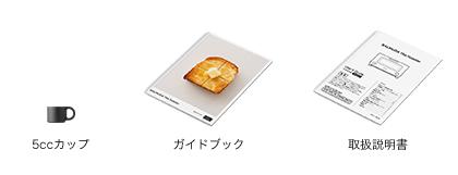 トースターの付属品