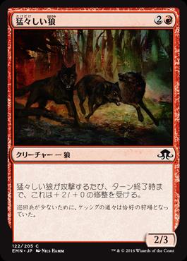 猛々しい狼