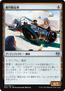 楕円滑走車