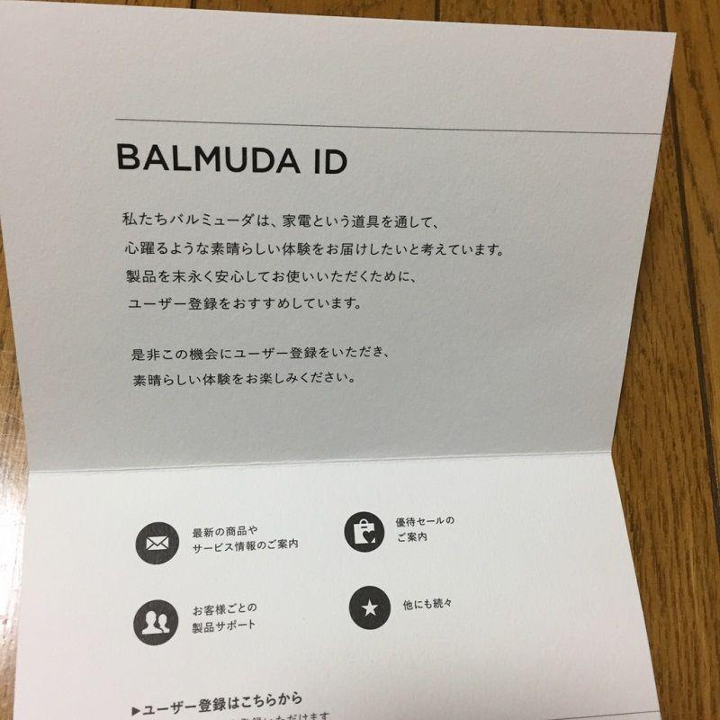 BALMUDA IDについて