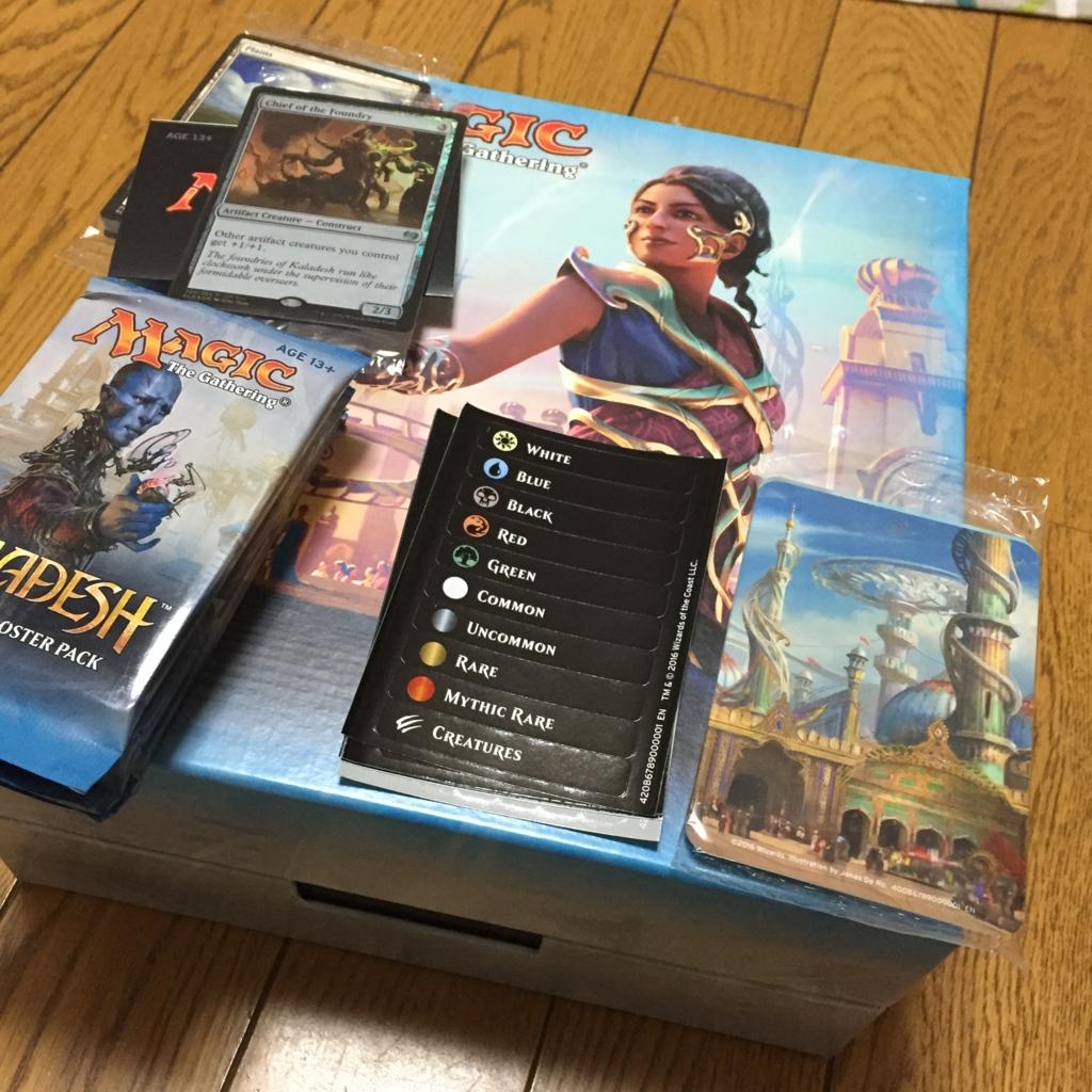 『カラデシュ』 The Gift Box