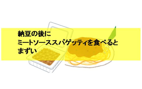 納豆とミートソーススパゲッティ