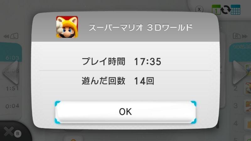 WiiUで確認できるプレイ時間