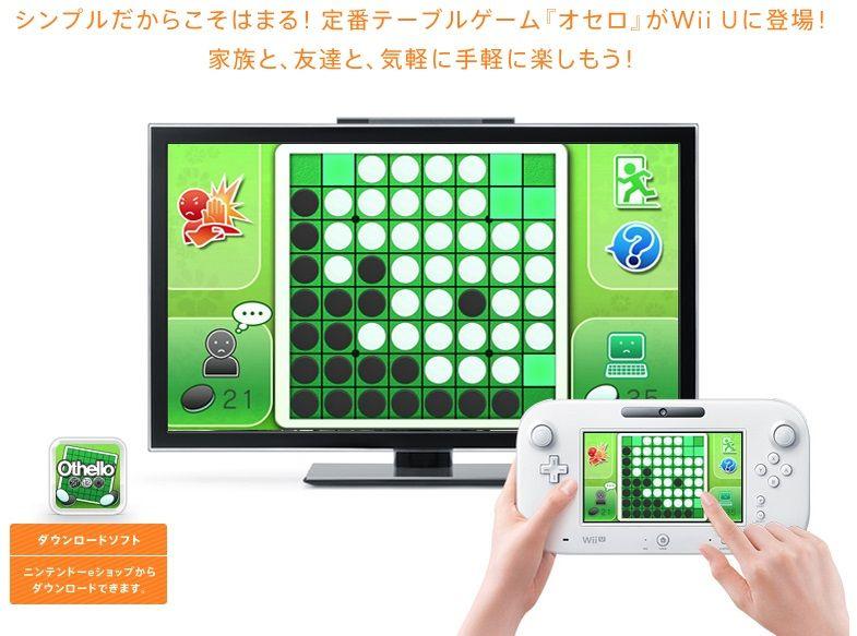 WiiUダウンロードソフトのオセロ