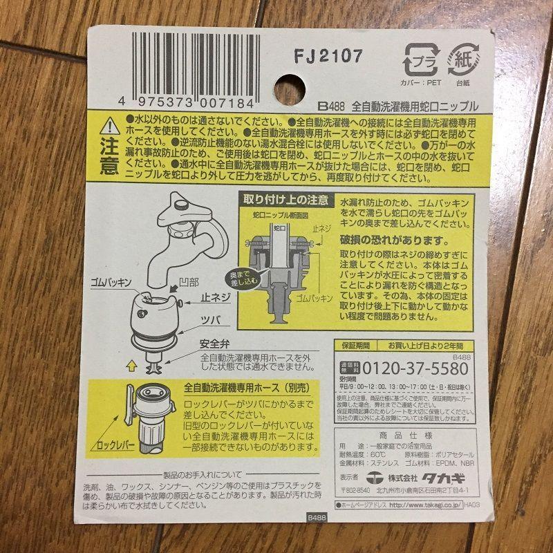 全自動洗濯機用蛇口ニップル パッケージ裏の賞商品説明