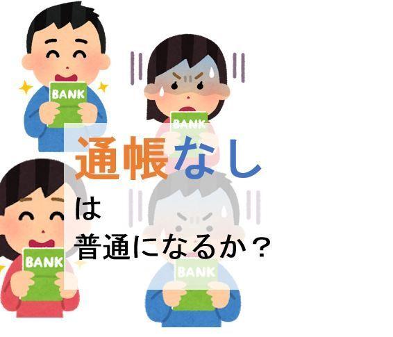 銀行の通帳