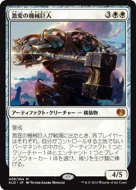 激変の機械巨人