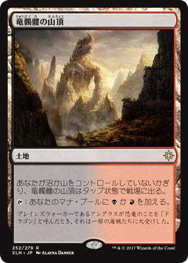 竜髑髏の山頂