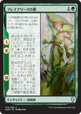 緑の英雄譚アンコ
