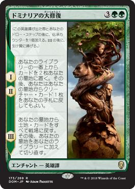 緑の英雄譚レア