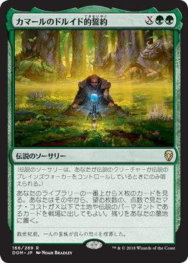 緑の伝説のソーサリーはX枚めくってマナX以下の土地と伝説を場に出す。