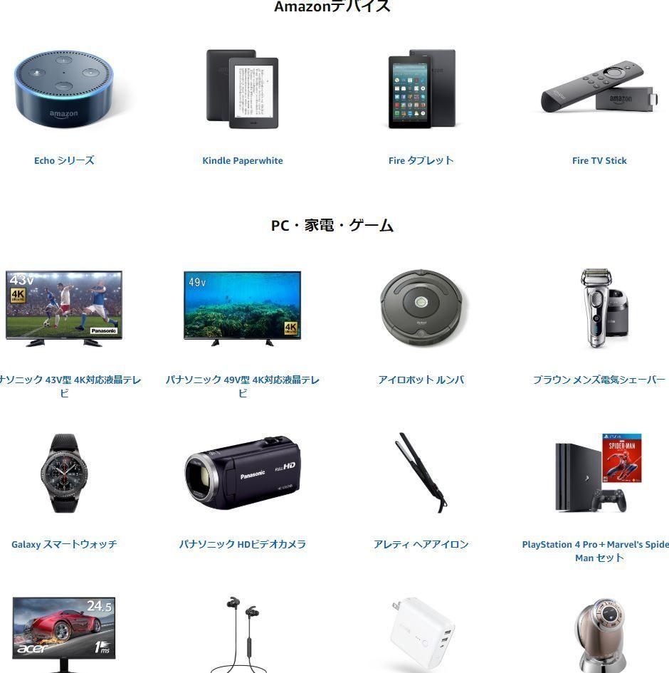 プライムデー電子機器セール