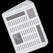 新聞(軽減税率)