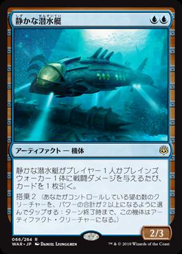 静かな潜水艦
