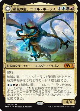 破滅の龍、ニコル・ボーラス