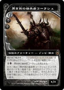 黒き剣の継承者コーラシュ/Korlash, Heir to Blackblade