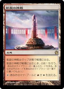 凱旋の神殿(テ―ロス)
