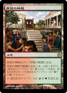奔放の神殿(テ―ロス)