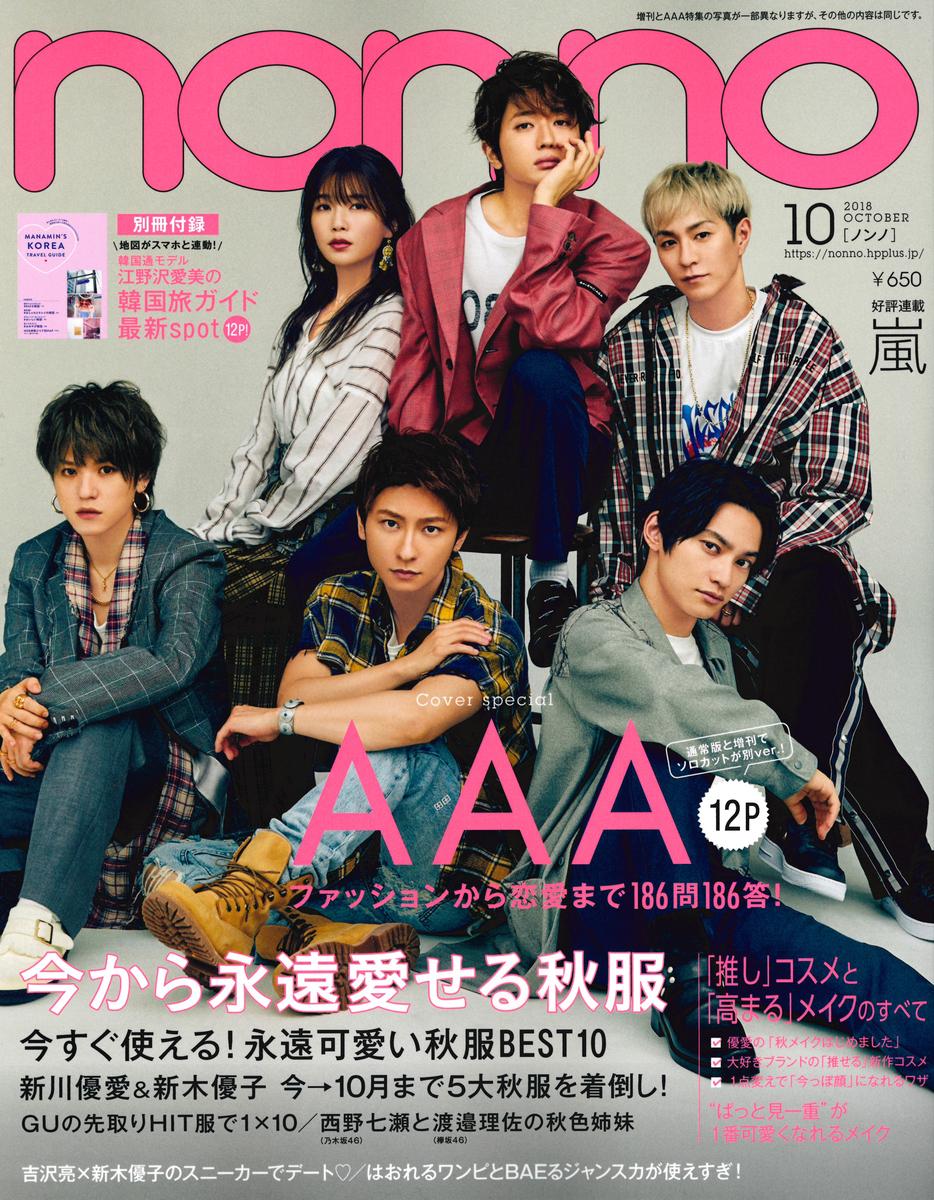 全国紙NONNO10月号(8月20日発売)に高知で人気の足つぼ店として掲載されました。