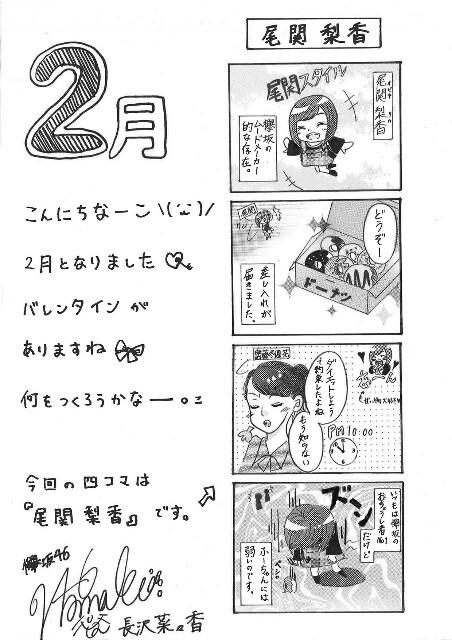 f:id:asitaha46:20170204192958j:image