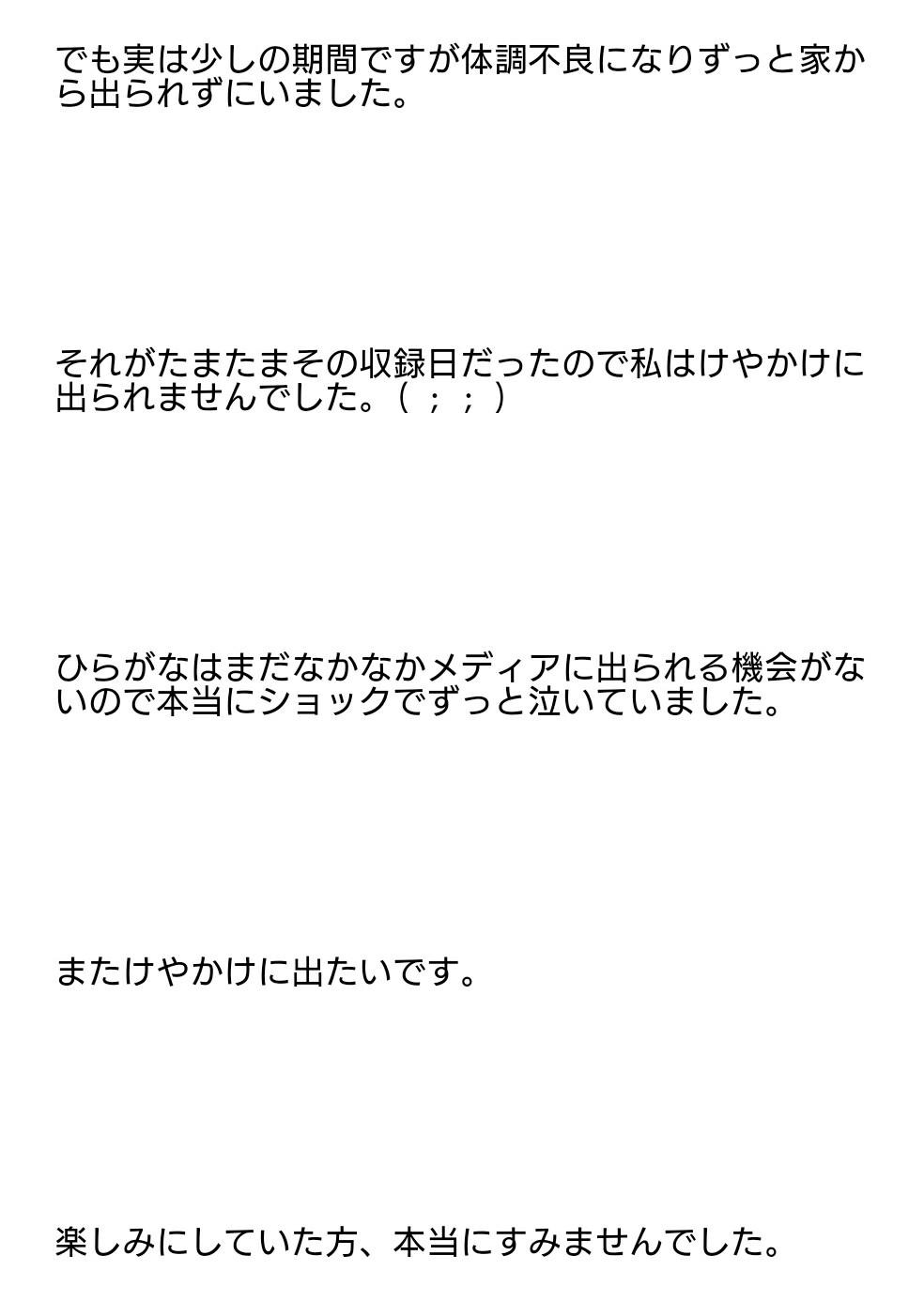 f:id:asitaha46:20170328063542j:image