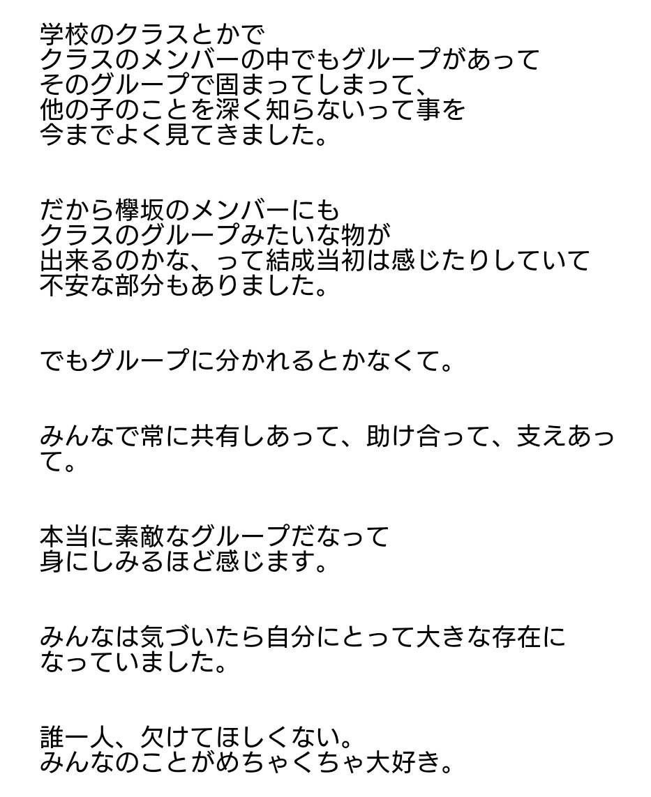 f:id:asitaha46:20170408090034j:image