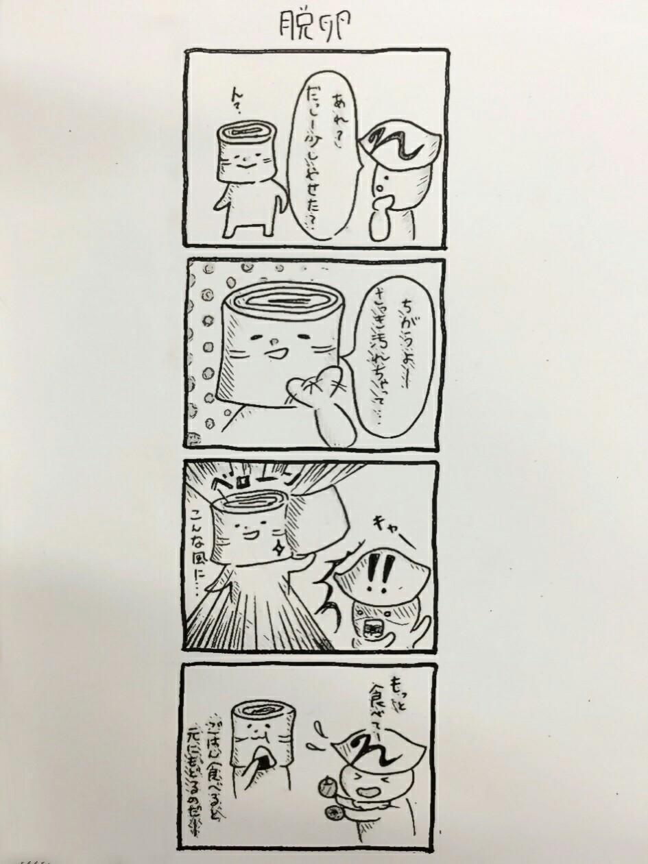 f:id:asitaha46:20170613173610j:image