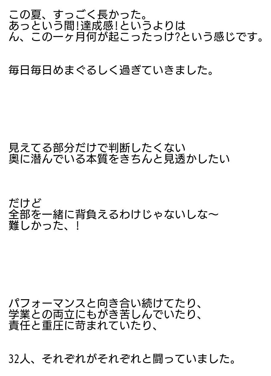 f:id:asitaha46:20170831163450j:image