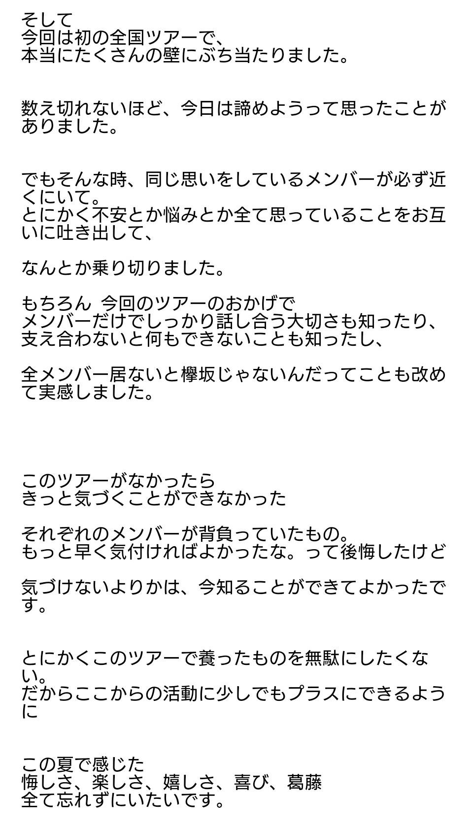 f:id:asitaha46:20170903185041j:image