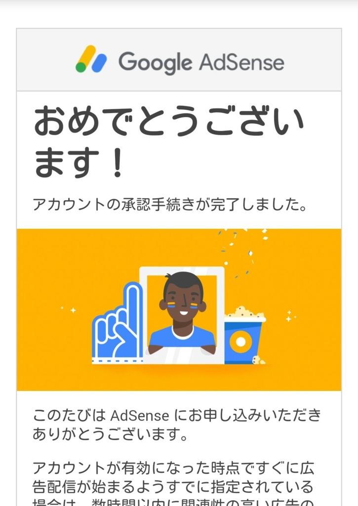 f:id:asitaikimasu1993:20180824121127j:plain