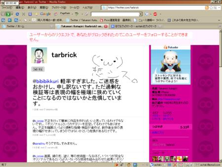 f:id:asitaki:20090903020835p:image
