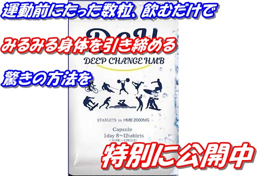 DCHディープチェンジHMBメンズドリーム